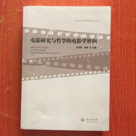 电影研究与哲学的电影学转向