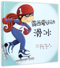 滑冰/露西爱运动