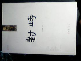 对峙   /夏之韵丛书(诗歌作品集)