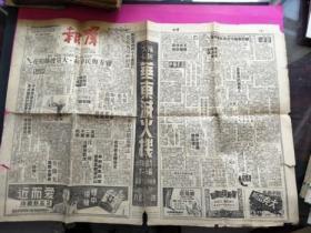 群报1947 中华民国三十六年十月二十九日