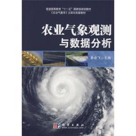 """農業氣象觀測與數據分析/普通高等教育""""十一五""""國家級規劃教材·《農業氣象學》立體化配套教材"""