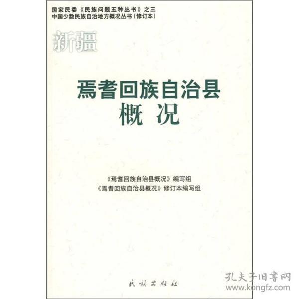 国家民委《民族问题五种丛书》之三:焉耆回族自治县概况