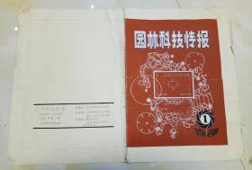 书籍封面设计原稿:园林科技情报  1982-1      38×27厘米