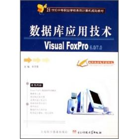 数据库应用技术:Visual FoxPro 6.0/7.0