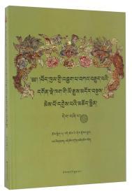 藏区竹巴噶举派寺院大全(4 藏文版)