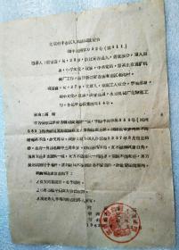 1962年北京市丰台区人民法院裁定书【张X国与韩X贞离婚裁定书】16开