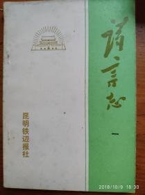 诗言志 (1)