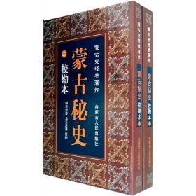 蒙古史经典著作:蒙古秘史(校勘本)(上下)