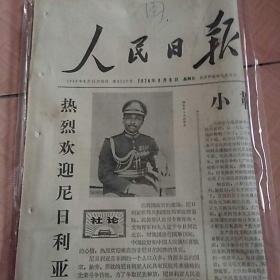 生日报(人民日报1974.9.8)