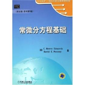 常微分方程基础英文版 原书第五5版 DavidE.Penney 机械工业
