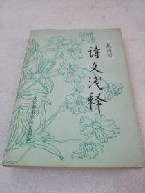 《诗文浅释》稀少!北京师范学院出版社 1986年1版1印 平装1册全