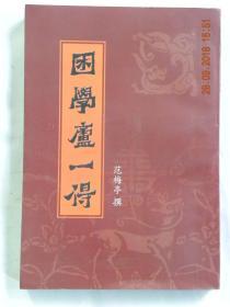 签名本《困学庐一得》范梅亭(著)(2007年)