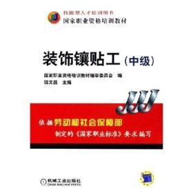 国家职业资格培训教材:装饰镶贴工(中级)