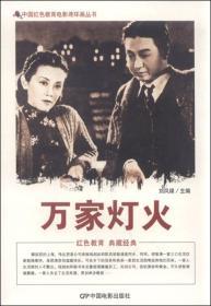 中国红色教育电影连环画-万家灯火