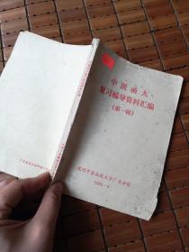 中医函大复习辅导资料汇编(第一辑)