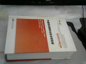 中国劳动保障法律法规释解(精装)