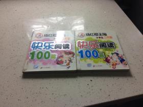 快乐阅读100篇.小学生六年级2年级
