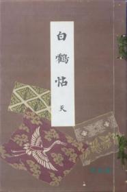 白鹤帖 天之卷 清代古版画42叶 日本白鹤美术馆藏中国古玉 吉金 陶瓷 明代家具等