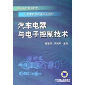 【二手包邮】汽车电器与电子控制技术 赵学斌 机械工业出版社