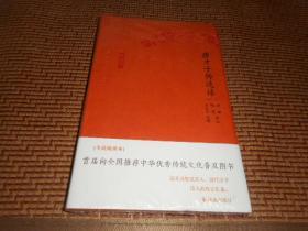 唐才子传选译(珍藏版)/古代文史名著选译丛书 未开封