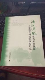 漓江流域生态旅游资源开发的空间结构演变研究.