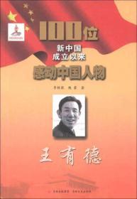 100位新中国成立以来感动中国人物:王有德