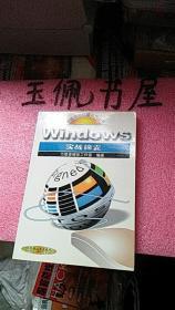 Windows实战锦囊