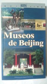 京城博物馆(西班牙文版)