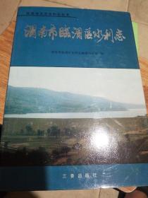 渭南市临渭区水利志