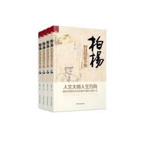 柏杨智慧情思全集(全四册)