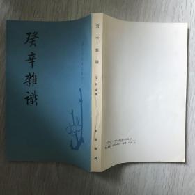唐宋史料笔记丛刊《癸辛杂识》