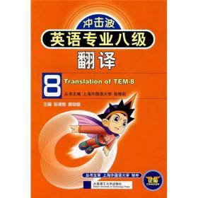 冲击波·英语专业八级翻译