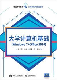 大学计算机基础(Windows7+Office2010)9787121323652张永电子工业出版社