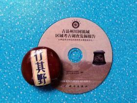 光盘1张【吉县州川河流域区域考古调查发掘报告】