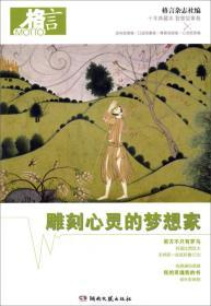 格言十年典藏本智慧故事卷:雕刻心灵的梦想家