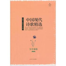 中国现代诗歌精选-矢车菊卷