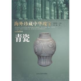 海外珍藏中华瑰宝 青瓷