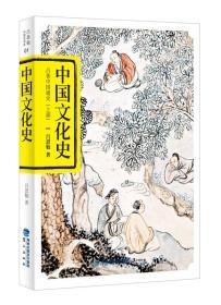 正版 中国文化史 中国通史 上部 吕思勉 社会文明历史青少年9787545908145