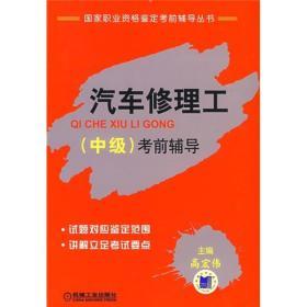国家职业资格鉴定考前辅导丛书:汽车修理工(中级)考前辅导