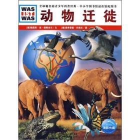 什么是什么:动物迁徙