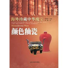 海外珍藏中华瑰宝 颜色釉瓷 林瀚 北京工艺美术出版社