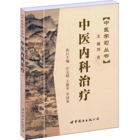 中医学习丛书:中医内科治疗