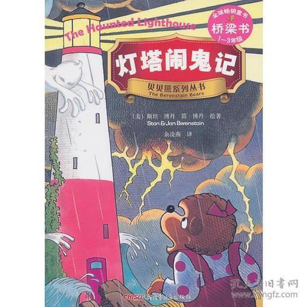 灯塔闹鬼记-贝贝熊系列丛书