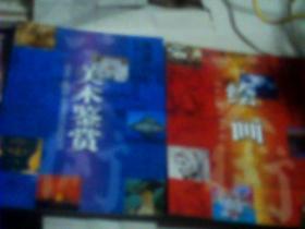 普通高中课程标准实验教科书  美术鉴赏  绘画二本