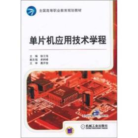 单片机应用技术学程