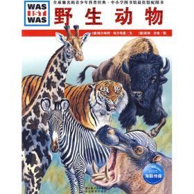 什么是什么:野生动物