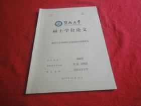 暨南大学硕士学位论文-港式中文与标准中文量名组合差异研究