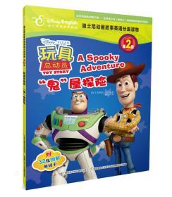 """迪士尼动画故事英语分级读物 第2级 玩具总动员  """"鬼""""屋探险"""