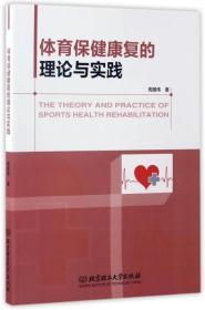 二手书八成新体育保健康复的理论与实践周建伟北京理工大学出版社9787568234368