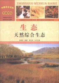 中国文化百科-生态:天然综合生态(彩图版)/新